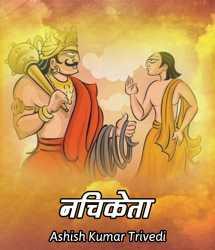 नचिकेता बुक Ashish Kumar Trivedi द्वारा प्रकाशित हिंदी में