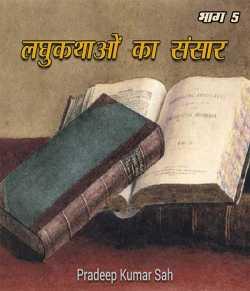 Pradeep Krut Laghukathao ka sansaar by Pradeep Kumar sah in Hindi