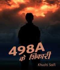498A ke shikari