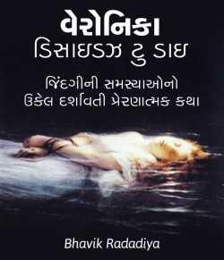 Veronika Decide to Die by Bhavik Radadiya in Gujarati
