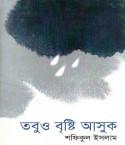 তবুও বৃষ্টি আসুক by Shafiqul Islam in Bengali}