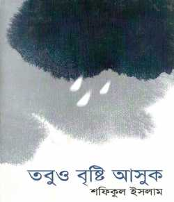 Yet the rain should come by Shafiqul Islam in Bengali
