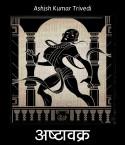 अष्टावक्र बुक Ashish Kumar Trivedi द्वारा प्रकाशित हिंदी में
