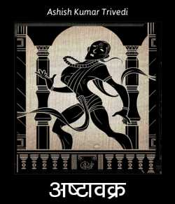 Ashtavakra by Ashish Kumar Trivedi in Hindi