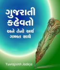 Yuvrajsinh jadeja દ્વારા ગુજરાતી કહેવતો અને તેનો અર્થ-ગમ્મત સાથે ગુજરાતીમાં