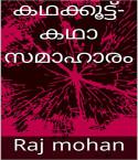 കഥക്കൂട്ട് by Rajmohan in Malayalam}