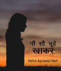 नौ सौ चूहे खाकर बुक Neha Agarwal Neh द्वारा प्रकाशित हिंदी में