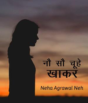 नौ सौ चूहे खाकर बुक Neha Agarwal Nishabd द्वारा प्रकाशित हिंदी में