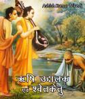 ऋषि उद्दालक एवं श्वेतकेतु बुक Ashish Kumar Trivedi द्वारा प्रकाशित हिंदी में
