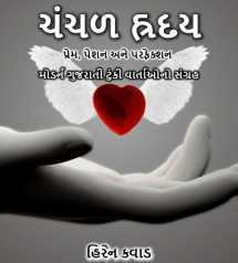 Fickel Heart by Hiren Kavad in Gujarati