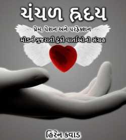 Fickel Heart by Hiren Kavad in Gujarati