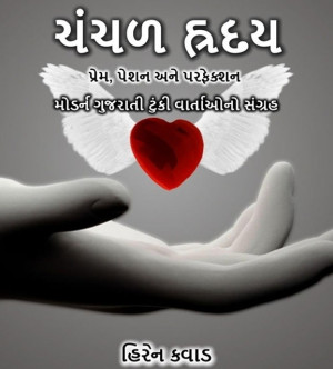 Hiren Kavad દ્વારા Chanchal Hriday ગુજરાતીમાં