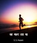 वह भाग रहा था बुक S. S. Husain द्वारा प्रकाशित हिंदी में