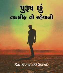 Purush chhu... taklif to rahevani by Ravi Gohel in Gujarati