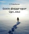 Mella Thiranthathu Kathavu by c P Hariharan in Tamil}