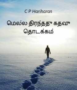 Mella Thiranthathu Kathavu by c P Hariharan in Tamil