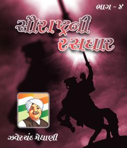 Saurashtra ni Rasdhar - Part 4 by Zaverchand Meghani in Gujarati