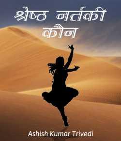 Shresht nartaki kaun by Ashish Kumar Trivedi in Hindi