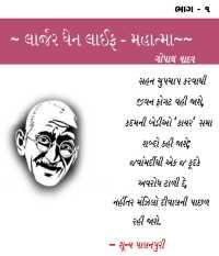 Larger Than Life - Mahatma