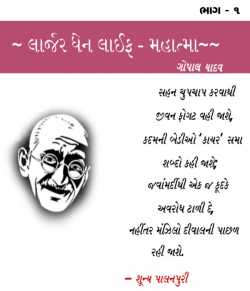 Larger Than Life - Mahatma by Gopal Yadav in Gujarati