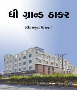 The Grant Thakar by Bhavya Raval in Gujarati