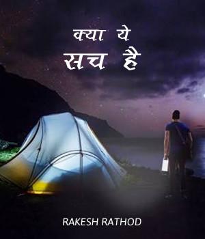 क्या ये सच है बुक RAKESH RATHOD द्वारा प्रकाशित हिंदी में