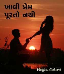 Khali prem purto nathi by Megha gokani in Gujarati