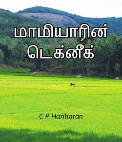 Mamiyarin Technique by c P Hariharan in Tamil