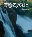 പ്രണയ തീരം - കവിതകൾ by Rajmohan in Malayalam}