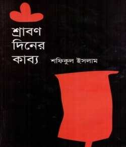 The poetry of Sraban day by Shafiqul Islam in Bengali