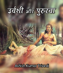 उर्वशी और पुरुरवा बुक Ashish Kumar Trivedi द्वारा प्रकाशित हिंदी में