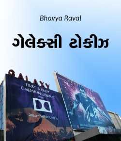 Galaxy Talkies by Bhavya Raval in Gujarati