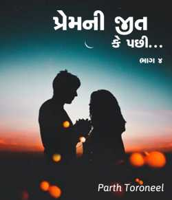 Premni Jeet ke pachhi by Parth Toroneel in Gujarati