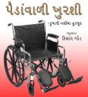 પૈડાવાળી ખુરશી - સંપૂર્ણ નવલકથા by Kishor Gaud in Gujarati