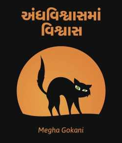 Andhvishwas ma vishwas by Megha gokani in Gujarati