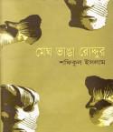 মেঘ ভাঙা রোদ্দুর by Shafiqul Islam in Bengali}
