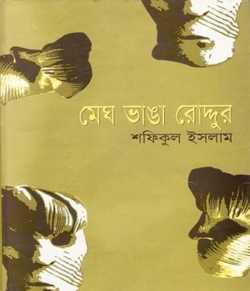Clouds broken Rhodoo by Shafiqul Islam in Bengali
