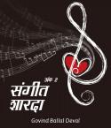 संगीत शारदा - अंक - 2 मराठीत Govind Ballal Deval