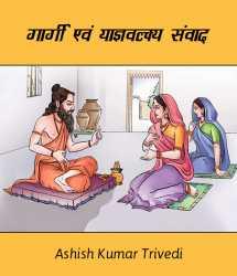 गार्गी एवं याज्ञवल्क्य संवाद बुक Ashish Kumar Trivedi द्वारा प्रकाशित हिंदी में
