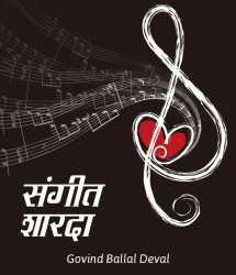 संगीत शारदा - संपूर्ण मराठीत Govind Ballal Deval