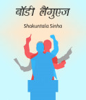 बॉडी लैंगुएज बुक S Sinha द्वारा प्रकाशित हिंदी में