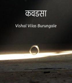 Kavdasa by Vishal Vilas Burungale in Marathi
