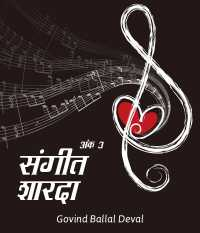 संगीत शारदा - अंक - 3