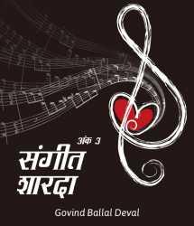संगीत शारदा - अंक - 3 मराठीत Govind Ballal Deval