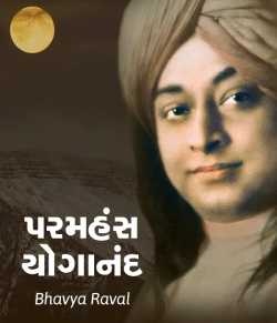 Paramhans Yogananad by Bhavya Raval in Gujarati