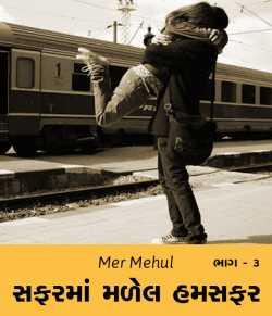 Safarma madel humsafar - 3 by Mer Mehul in Gujarati