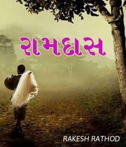 Ramdas by RAKESH RATHOD in Gujarati