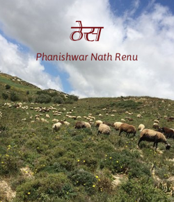 Thes by Phanishwar Nath Renu in Hindi