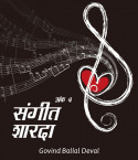 संगीत शारदा - अंक - 4 मराठीत Govind Ballal Deval