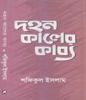 দহন কালের কাব্য by Shafiqul Islam in Bengali}